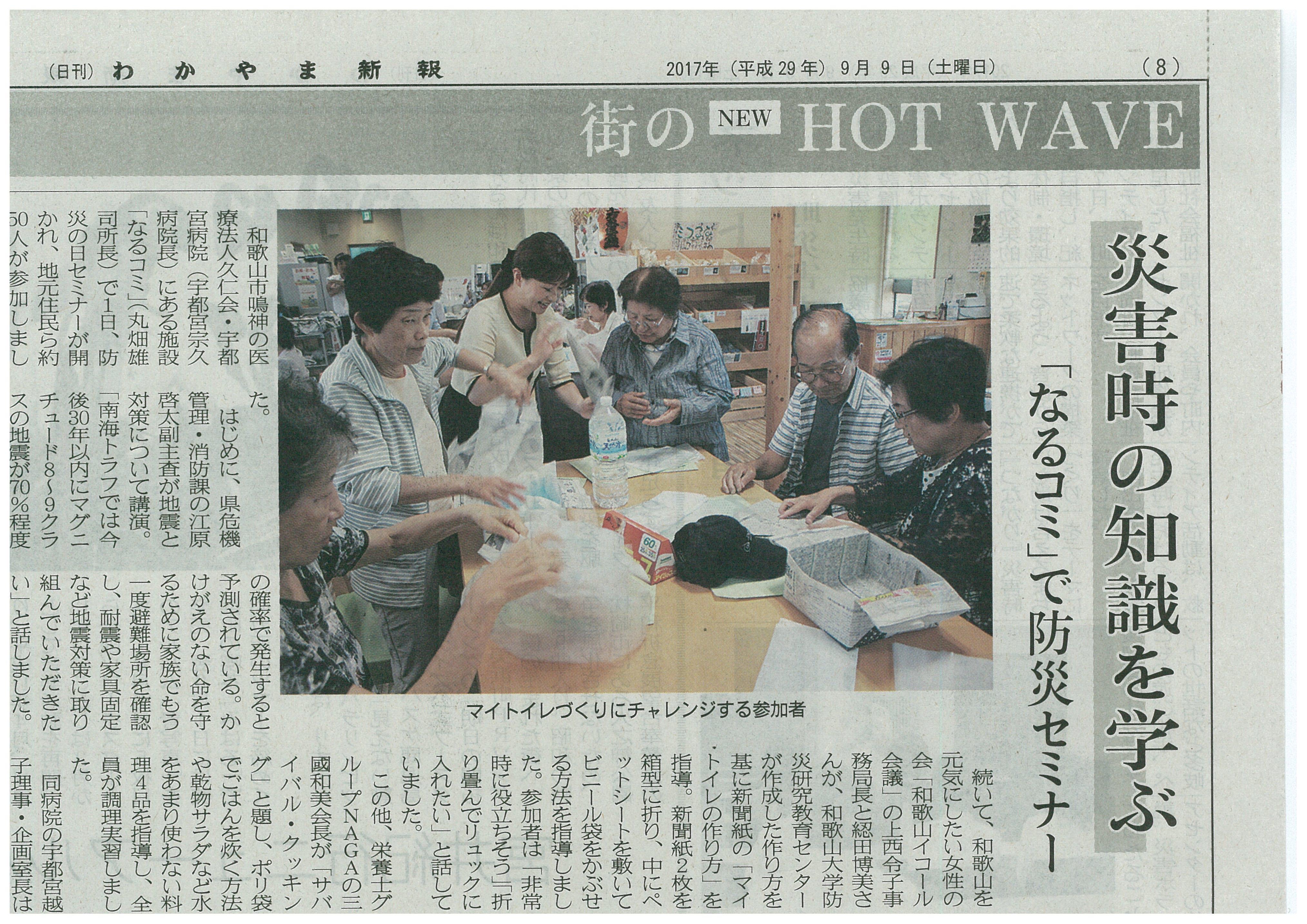 防災の日セミナー」和歌山新報で...